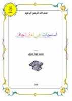 أساسيات البرمجة بلغة جافا صورة كتاب