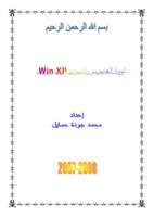 طريقة تهيئة الجهاز وتنصيب win-xp صورة كتاب
