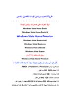 تثبيت ويندوز فيستا Home Premium صورة كتاب