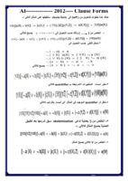 التحويل من (wff ) الى clause form صورة كتاب
