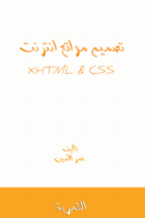تصميم مواقع انترنت html,xhtml&css صورة كتاب