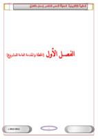 معامل متكاملة لعملية القياس العناسر الالكترونية والكهربائية صورة كتاب
