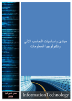 تعلم اساسيات الحاسوب , وندوز7 , امن المعلومات والانترنت صورة كتاب