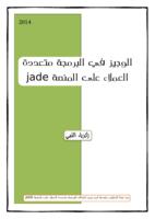 الوجيز في البرمجة متعددة العملاء على المنصة jade صورة كتاب
