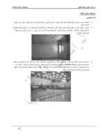 مواصفات معامل الاغذية صورة كتاب