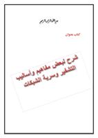 شرح لبعض مفاهيم وأساليب التشفير وسرية الشبكات  صورة كتاب