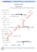 المتباينات و المعادلات ذات متغيرين  صورة كتاب