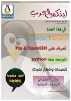 مجلة لينكس العرب العدد الخامس صورة كتاب