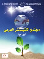 مجتمع التليسنتر العربي صورة كتاب