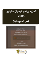 تحزيم برامج فيجوال ستيديو 2005 صورة كتاب