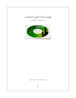 طرق إنشاء قرص التنصيب في لينكس و ويندوز صورة كتاب