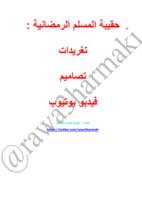حقيبة المسلم الرمضانية صورة كتاب