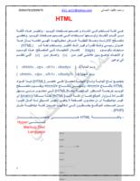كتاب تعليمي حولة لغة HTML صورة كتاب