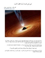 الكون حولنا - الثقب الأسود صورة كتاب