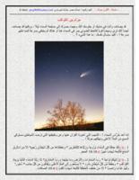 الكون حولنا - حزام بين الكواكب ( الشهب والنيازك ) صورة كتاب