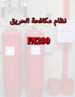 نظام اطفاء الحريق FM 200 صورة كتاب