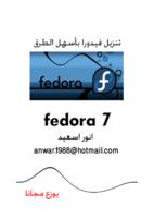 تنزيل fedora7 صورة كتاب