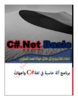 برنامج الالة الحاسبة في لغة سي شارب واجهات صورة كتاب