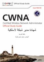 منهج شهادة مدير شبكة لاسلكية باللغة العربية  صورة كتاب