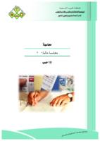 المحاسبة المالية من الألف للياء - الجزء الأول صورة كتاب