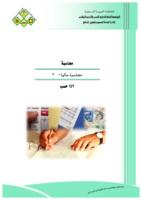المحاسبة المالية من الألف للياء - الجزء الثاني صورة كتاب