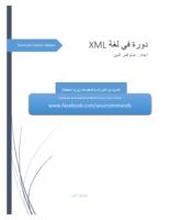 دورة في XML صورة كتاب