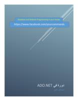 دورة في ADO.NET صورة كتاب