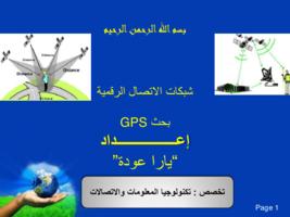 GPS صورة كتاب