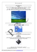 شرح بعض محتويات الويندوز XP صورة كتاب