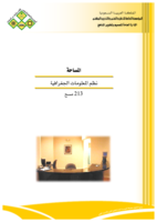 نظم المعلومات الجغرافية صورة كتاب