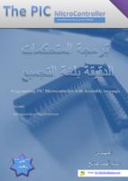 برمجة المتحكمات الدقيقة بلغة التجميع صورة كتاب