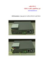 مشاهدة كاميرات المراقبة عبرالإنترنت عن طريق جهاز DVR Standalone صورة كتاب