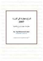 شرح ومهارت في الوررد 2007 صورة كتاب