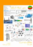 مدير شبكة لاسلكية باللغة العربية الجزء الثالث صورة كتاب