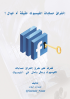 إختراق حسابات الفيسبوك حقيقة أم خيال ؟ صورة كتاب