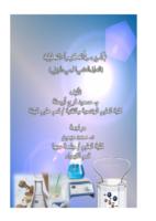 تجارب في الكيمياء التحليلية (التحليل الكمي الحجمي والوزني) صورة كتاب