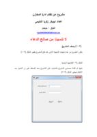 كناب متكامل عن كيفية عمل مشروع  متكامل  بستخدام vb2008 صورة كتاب