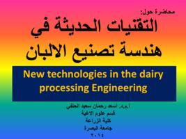 التقنيات الحديثة في هندسة تصنيع الالبان صورة كتاب