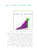اسباب انخفاض سعر النقرة في ادسنس صورة كتاب