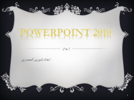 PowerPoint 2010 صورة كتاب