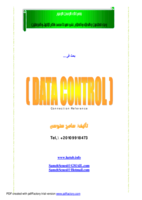 الـData Control لأقصى استخدام وتلاشى العيوب صورة كتاب