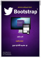 احترف تقنية Bootstrap  في تصميم المواقع صورة كتاب