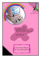 تصميم المراكز التكنولوجية  صورة كتاب
