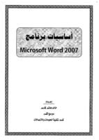 أساسيات برنامج Microsoft Word 2007 صورة كتاب