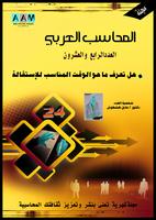 مجلة المحاسب العربي العدد 24 صورة كتاب