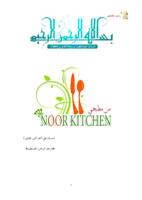 الفصل الثاني - أشهى المأكولات الشامية صورة كتاب