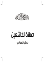 صلاة الخاشعين صورة كتاب
