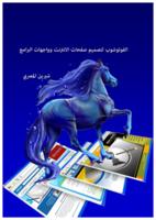 الفوتوشوب لتصميم المواقع وواجهات البرامج صورة كتاب