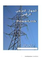الجهاز الموجي الرقمي power link plc صورة كتاب