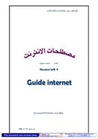 مصطلحات الإنترنت صورة كتاب